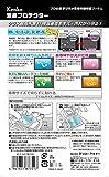 Kenko 液晶保護フィルム 液晶プロテクター Nikon COOLPIX B700/P900/P610用 KLP-NCPB700 画像