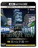 ビコム 4K UHD展望シリーズ Train Night ...[Ultra HD Blu-ray]