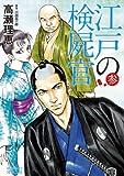 江戸の検屍官(3) (ビッグコミックススペシャル)