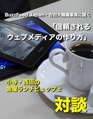 BuzzFeed Japan・古田大輔編集長に聞く「信頼されるウェブメディアの作り方」: 小寺・西田の「金曜ランチビュッフェ」対談シリーズの詳細を見る