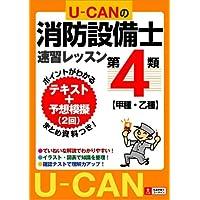 U-CANの第4類消防設備士速習レッスン <甲種・乙種対応>テキスト+模擬2回つき! (U-CANの資格試験シリーズ)