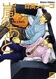 嵐のあと (花音コミックス)