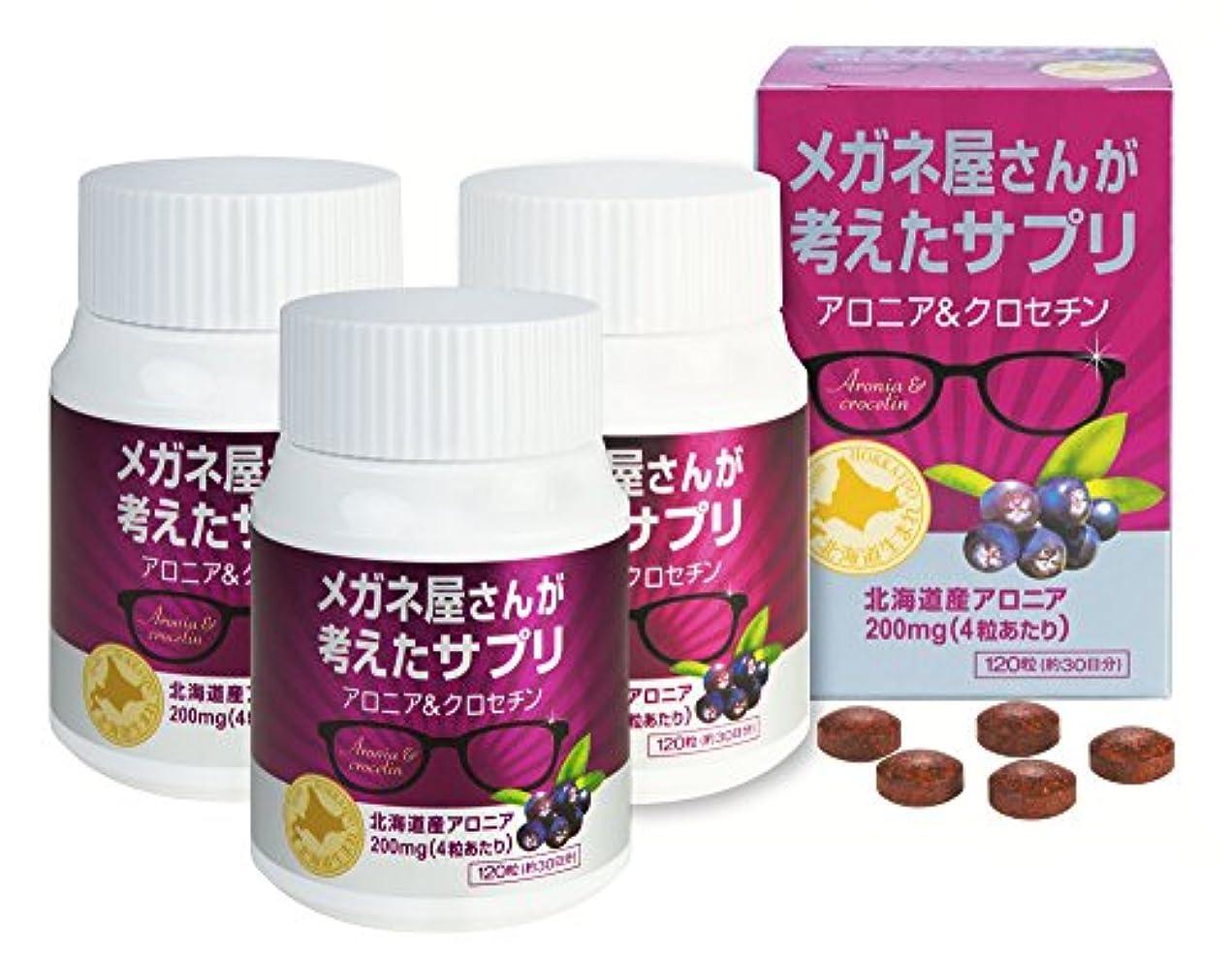 セメントビジネス紫のシオジリプラス メガネ屋さんが考えたサプリ アロニア&クロセチン 1ヶ月分ボトル 250mg 120粒 3個セット