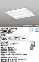 オーデリック 店舗・施設用照明 テクニカルライト ベースライト【XD 466 030P1B】XD466030P1B