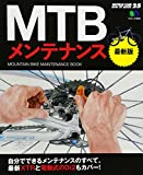 MTBメンテナンス 最新版 (エイムック 3025 BiCYCLE CLUB HOW TO SERI)