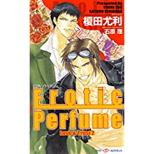 Erotic Perfume Love&Trust 2 【イラスト付】 (SHY NOVELS)