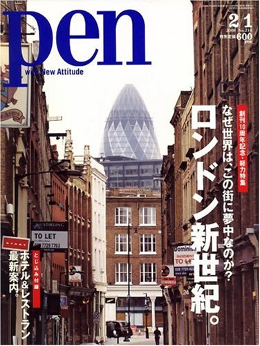 Pen (ペン) 2008年 2/1号 [雑誌]の詳細を見る