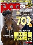 Gallop 臨時増刊 丸ごとPOG 2012?2013