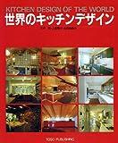 世界のキッチンデザイン