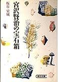宮沢賢治の宝石箱 (朝日文庫) 画像