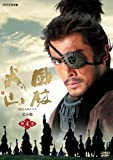 NHK大河ドラマ 風林火山 第四巻 [DVD]