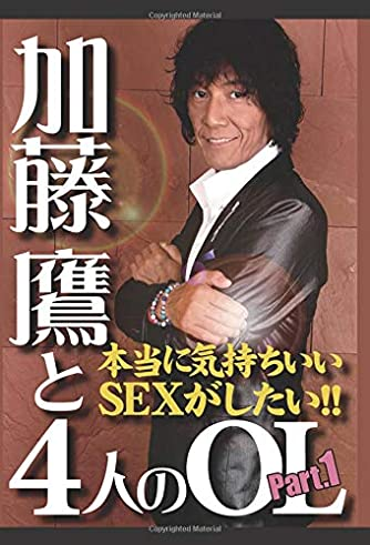 加藤鷹と4人のOL Part.1 本当に気持ちいい SEXがしたい!!