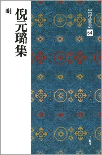 倪元璐集[明] (中国法書選 54)