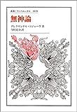 無神論 (叢書・ウニベルシタス)