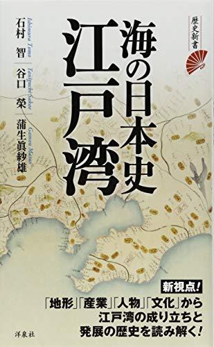 海の日本史江戸湾 (歴史新書)の詳細を見る