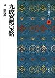 九成宮醴泉銘 (中国法書ガイド) 画像