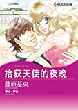 拾获天使的夜晚 (Harlequin comics) (Chinese Edition)