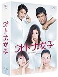 オトナ女子 Blu-ray BOX[Blu-ray/ブルーレイ]