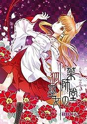 薬師堂の狐巫女(1) (BLIC)