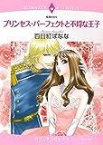 プリンセス・パーフェクトと不埒な王子 (エメラルドコミックス ロマンスコミックス)