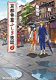 京都骨董ふしぎ夜話 (2) (メディアワークス文庫)
