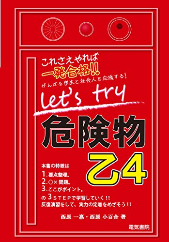 Let's try 危険物乙4の詳細を見る