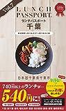 ランチパスポート千葉版Vol.7 (ランチパスポートシリーズ)