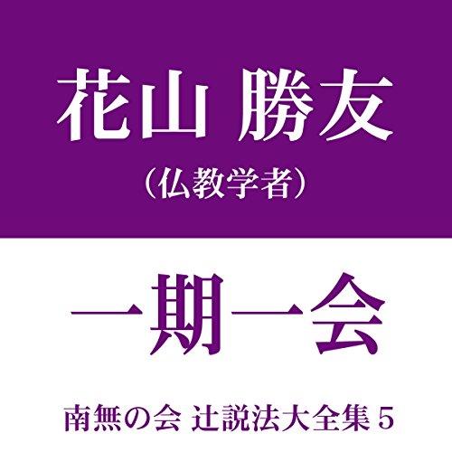 南無の会 辻説法大全集 5.一期一会 | 花山 勝友