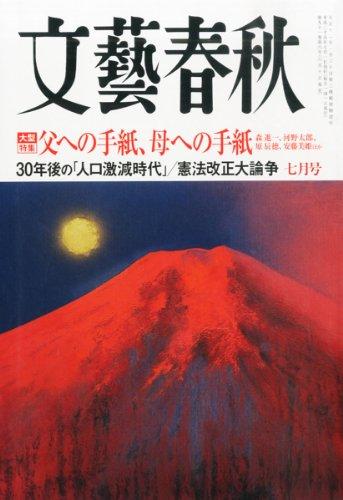 文藝春秋 2013年 07月号 [雑誌]の詳細を見る