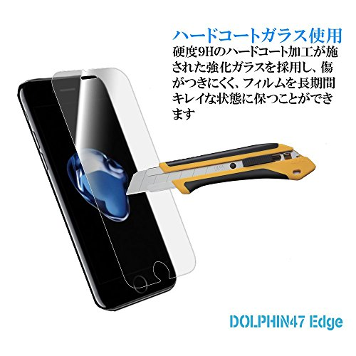 DOLPHIN47 EDGE iPhone7 / iPhone6s フィルム 強化 ガラスフィルム 液晶保護フィルム 強化ガラス 日本製素材 旭硝子 厚さ0.3mm 3D Touch対応