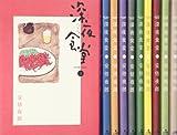 深夜食堂 コミック 1-10巻 セット (ビッグ コミックス〔スペシャル〕)