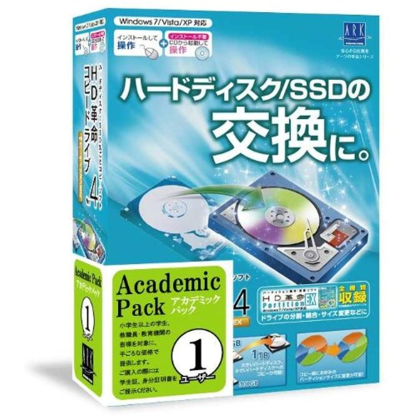 撤退寛大さ気体のHD革命/CopyDrive Ver.4 with Partition EX アカデミック版