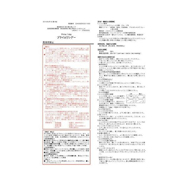 プライム ワンデー -2.50 30枚入りの紹介画像2