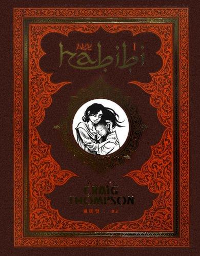 Habibi I [日本語版]の詳細を見る