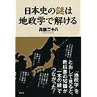 日本史の謎は地政学で解ける