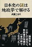 「日本史の謎は地政学で解ける」販売ページヘ