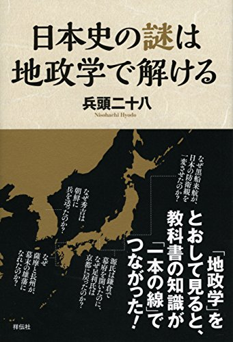 日本史の謎は地政学で解ける[ 兵頭二十八 ]の自炊・スキャンなら自炊の森