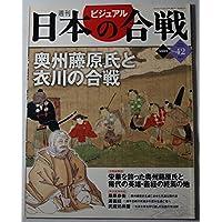 週刊ビジュアル日本の合戦 No.42 奥州藤原氏と衣川の合戦 (2006/5/2号)