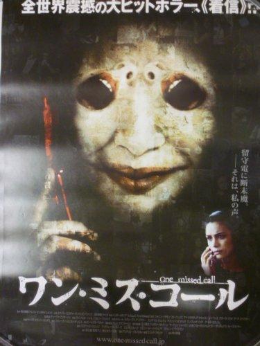 映画B2ポスター 「ワン・ミス・コール」シャニン・ソサモン