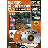 鉄道で巡る美しき日本の旅 DVD 甲信越・東海編 (DVD付) (<DVD>)
