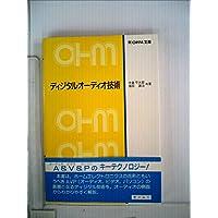 ディジタルオーディオ技術 (新OHM文庫)