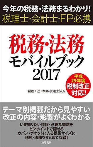 税務・法務モバイルブック2017: 今年の税務・法務まるわかり!税理士・会計士・FP必携