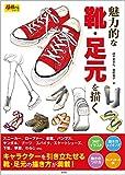魅力的な靴・足元を描く (超描けるシリーズ)