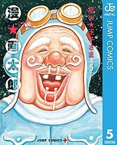 星の王子さま 5 (ジャンプコミックスDIGITAL)
