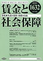賃金と社会保障 2015年 4/25 号 [雑誌]