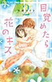目覚めたら花のキス 2 (少コミフラワーコミックス)