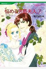 悩める男爵夫人 1 (ハーレクインコミックス) Kindle版