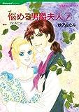悩める男爵夫人 1 (ハーレクインコミックス)