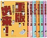 重版出来! コミック 1-7巻セット (ビッグコミックス)