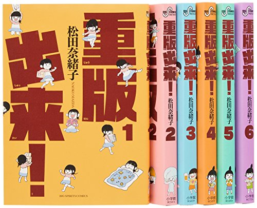 重版出来! コミック 1-7巻セット (ビッグコミックス)の詳細を見る